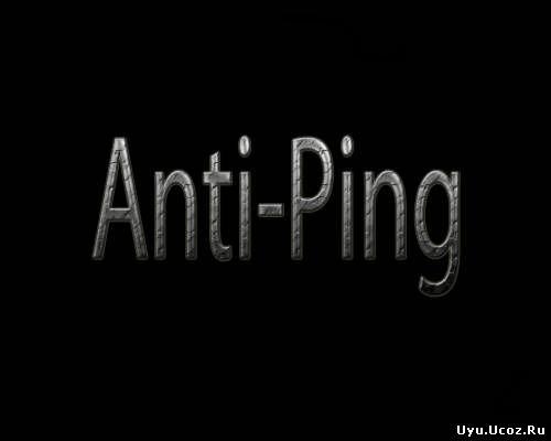 Как понизить пинг в Counter Strike Source до 5 - 2